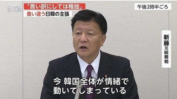 新藤元総務相は、「今、韓国全体が情緒で動いてしまっている。政権の運営能力はもうない。外交は死んだも同然」と話した