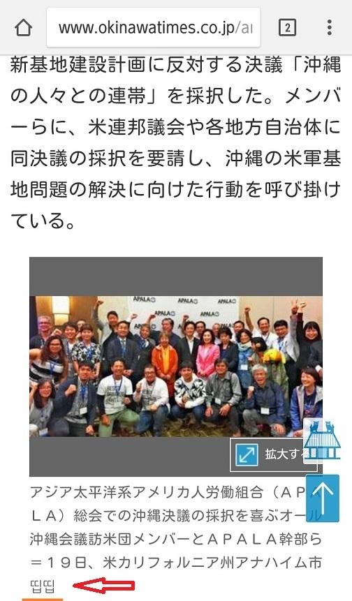 沖縄タイムスが支那語で速報!県民投票「埋め立て反対」4分の1を超える・支那の工作メディア丸出し 前にハングルが混ざってたこともあったよな