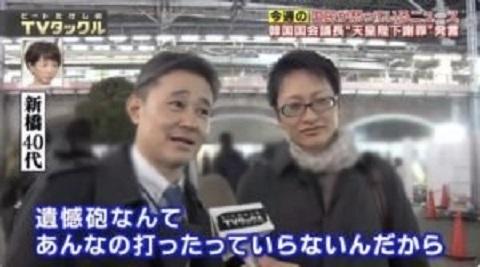 韓国議長の天皇陛下謝罪発言に、日本国民 怒り心頭「失礼極まりない」「遺憾砲はもういらない」「