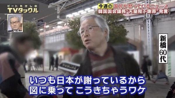 【韓国国会議長/天皇謝罪要求】日本国民、怒り心頭「失礼極まりない」「遺憾砲はもういらない」「距離を置いた方がいい」@TVタックル・街頭インタビュー(動画)