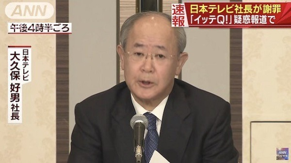 15日には大久保好男社長が「みなさんにおわびを申し上げます。放送責任は全て日本テレビが負う」と謝罪。「制作陣に意図はない」と否定
