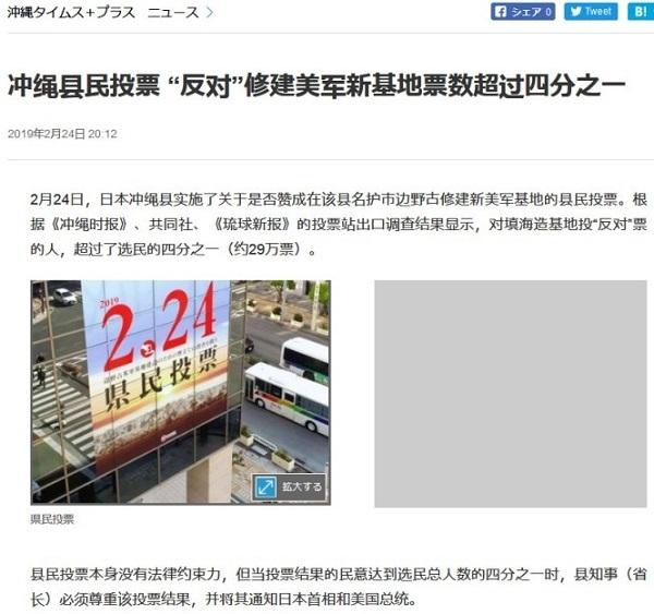 沖縄タイムスが支那語で速報!県民投票「埋め立て反対」4分の1を超える・支那の工作メディア丸出し