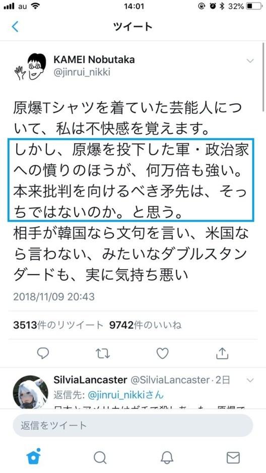 愛知県立大学の亀井伸孝、欅坂46は叩いたのに防弾少年団は論点ずらし