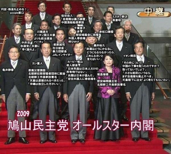 改めて民主党政権の顔ぶれを見てみるとやはり悪夢としか思えない。今では非常に評判の悪い政治家が日本を牛耳っていた。