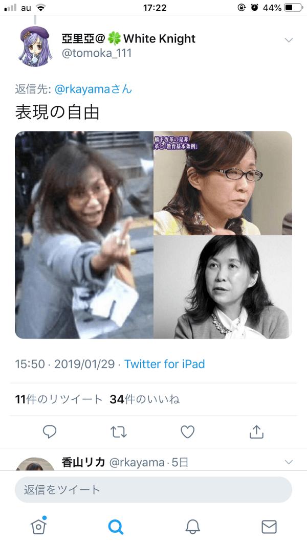 【悲報】表現の自由を行使した香山リカ、百倍返しブーメランを食らう