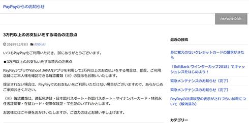 3万円以上の高額利用について(PayPay公式サイトより)