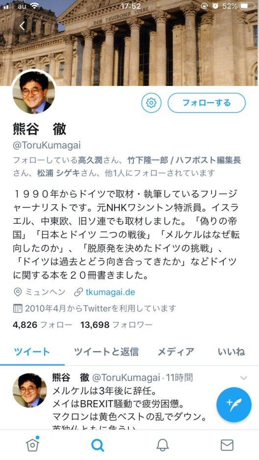 【河野太郎・無視騒動】記者は国民の代表なのか?アンケートで「違う」が96%