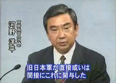 河野談話を発表する河野洋平官房長官(1993年)
