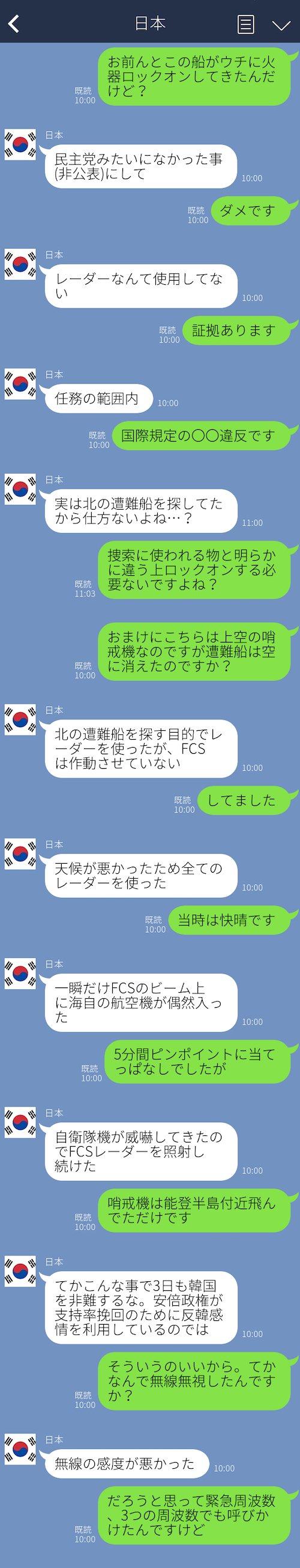 """韓国軍レーダー照射事案を""""LINE風""""に表現 → ネット「とても分かりやすい!」「最終的に韓国がブロックしそう…」"""