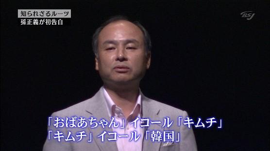 岩屋毅は、ソフトバンクの孫正義と学生時代からの友人である事を自身のブログで述べている