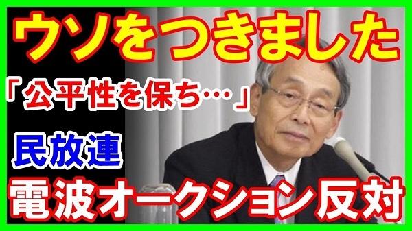 TBSテレビ名誉会長で民放連会長の井上弘「我々は、公平性を保ち、ライフラインとしてやってきた!電波オークションには反対だ!」