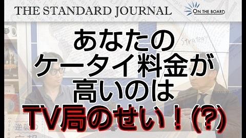 韓国ですらやってる「電波オークション」。やってないのは、中国、北朝鮮、モンゴル。そして・・・日本!…。|TSJ|ON THE BOARD
