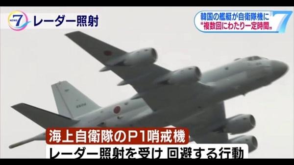 韓国軍による自衛隊機へのレーダー照射 複数回で一定時間続く