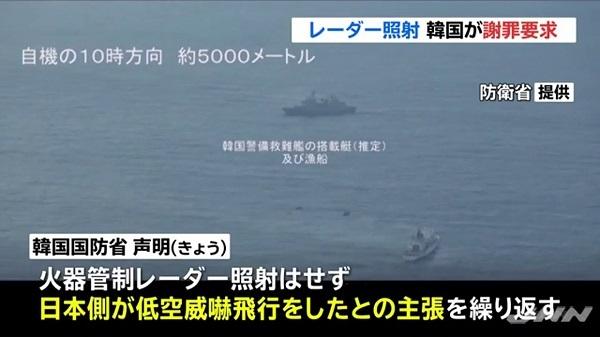韓国 日本側に反論し謝罪を要求、レーダー照射問題(TBS系