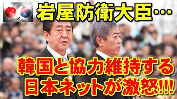 【岩屋防衛相】日韓防衛協力維持へ努力と発言!!➡ 曖昧な迎合姿勢に日本ネットが激怒!!『丸く収めるのが役割ではないはず