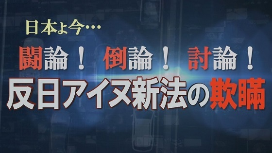 【討論】反日アイヌ新法の欺瞞[桜H31.2.9]