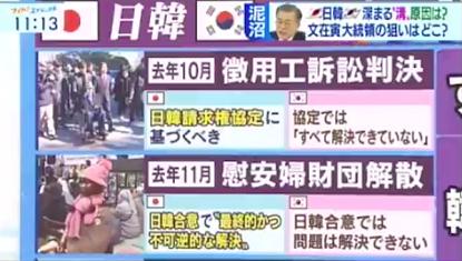 【日韓関係】金慶珠さん「日本側は解決する決め手を持ってない!」→ 小松アナの冷静かつ的確な対応に反響