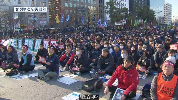 12月1日に行われたデモ。「文在寅大統領は公約を実行せず、民意とかけ離れている」と主張された。