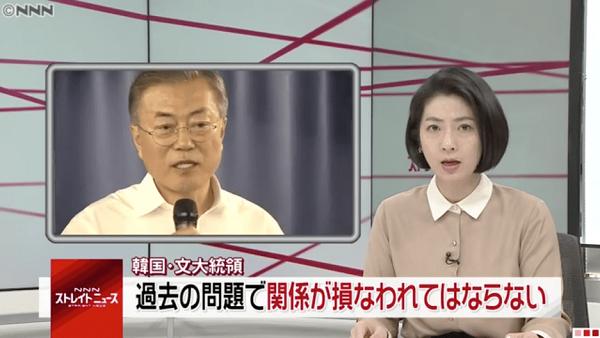 文在寅大統領「歴史問題と経済は切り離して考えよう」 日本「調子いいことほざくな」