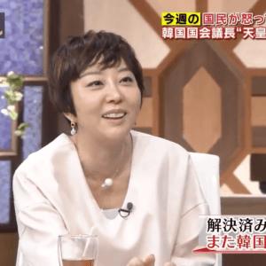 【炎上】室井佑月「韓国に何回嘘つかれても信じようよ!」←ほげえええええ