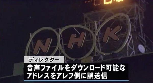 【大問題】NHK、住民インタビューの音声データをオウム真理教の後継団体「アレフ」に誤送信