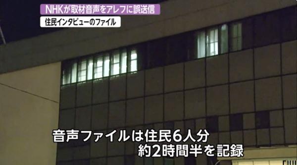 【激震】NHKがオウム真理教に住民インタビューを誤送信