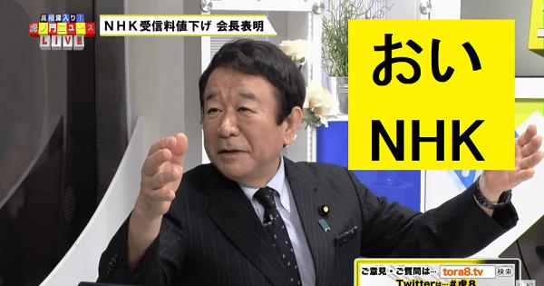 青山繁晴「NHKおかしい!見たい人だけが支払う課金制にすべきだ」←よくぞ言ってくれた!