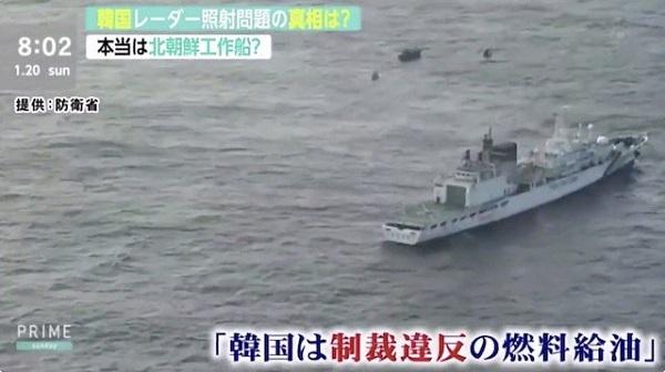 【レーダー照射】西村金一氏「これはAMモールス通信アンテナ。北朝鮮の特殊部隊か工作員が乗っていた。韓国は燃料を与えていた」