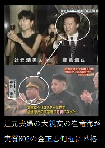 辻元清美夫婦の大親友の崔竜海が実質NO2の金正恩側近に昇格していた