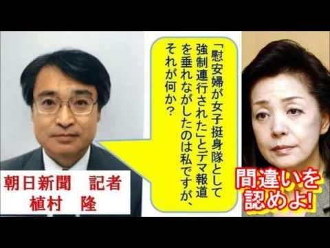 植村隆と朝日新聞は、根拠薄弱な言論どころか、事実無根と知りながら、「朝鮮人従軍慰安婦強制連行」を捏造して虚偽の報道を撒き散らし、日本と日本人を攻撃した!
