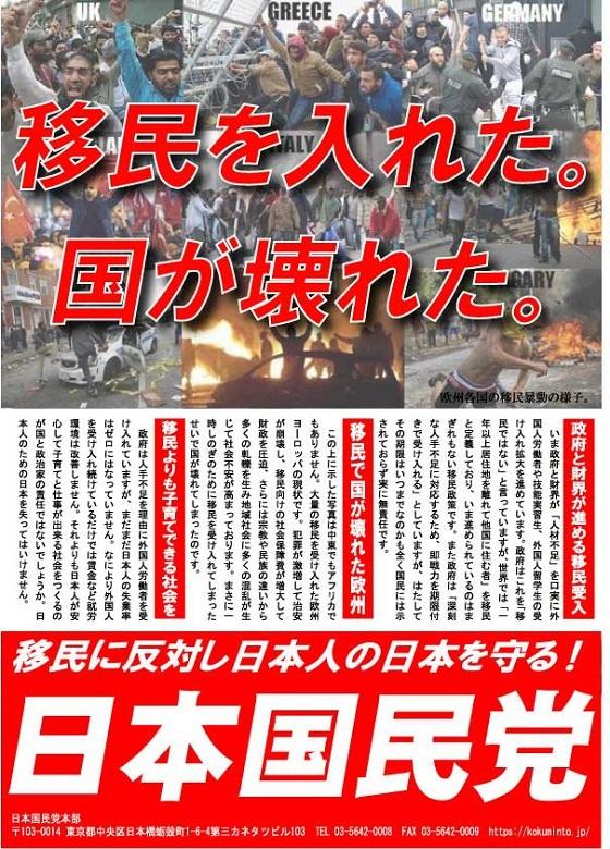 日本国民党National Party of Japan 日本国民党は党員党友(機関紙購読含む)を募集しています。 地方議会に進出した愛国政治勢力が日本 を変える!