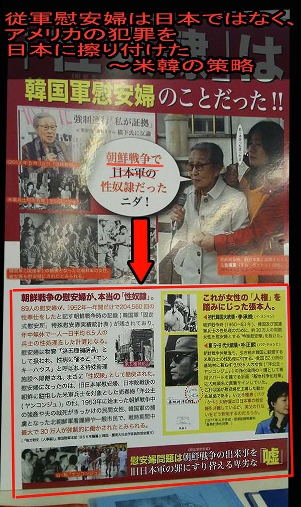 2013年9月18日、金福童(キム・ボクトン)(88)は、フランスで「朝鮮戦争当時 日本軍に無惨に踏みにじられた」などと真っ赤な嘘を絶叫!「朝鮮戦争当時 日本軍に無惨に踏みにじられて悔しい思いをさせられた。「朝鮮