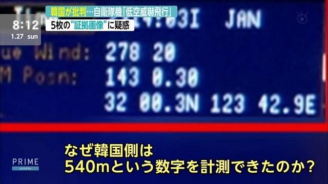 なぜ韓国側は540mという距離を計測できたのか?韓国が威嚇飛行画像を公開② 元防衛省情報分析官・西村金一「本来であれば赤外線の画像のどこかに目標との距離、方位角、高度、 飛行速度が表れて -