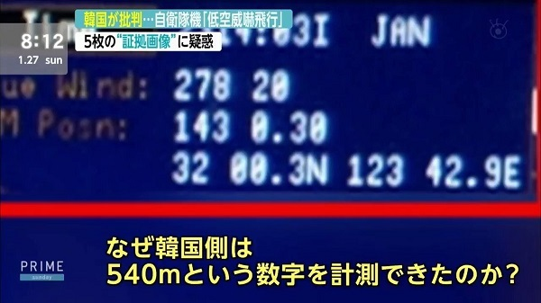 【レーダー照射】韓国国防部公開の画像に元自衛艦隊司令官「韓国のは20年前のレーダーなので常識的には1000m以内の距離は測れない」なぜ韓国側は540mという数字を計測できたのか?