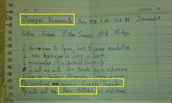 安田純平さん、4つの名前を使っている謎。山本純平、パク・ホットク、ウマル