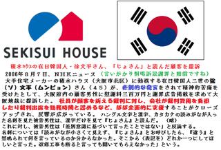 積水ハウスは朝鮮系企業なんですね。