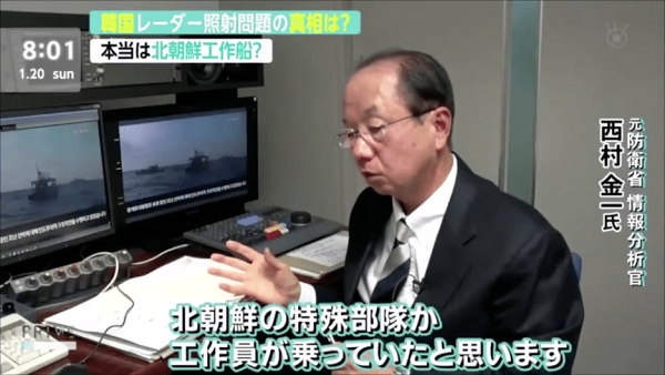 元防衛省情報分析官の西村金一氏「これはAMモールス通信アンテナ。北朝鮮の特殊部隊か工作員が乗っていた。韓国は制裁違反の燃料給油をしていた」