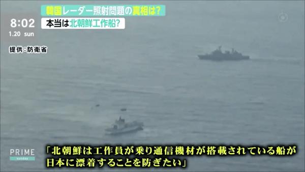 おそらく北朝鮮の工作船は操縦が効かなくなり、日本に流れ着きそうになったので韓国に助けを求めたのだろう。