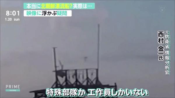 元防衛省の西村金一「船にAMモールス信号アンテナがあるから特殊部隊・工作員だ」
