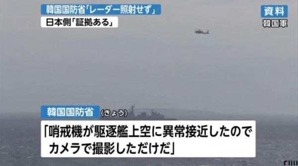 【炎上】韓国国防省「実はレーダー照射はしていなかった。カメラで撮影しただけ」
