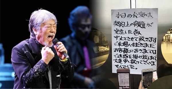 沢田研二さんのライブが当日になり突如中止 → 『重大な契約の問題が発生したため』とのことだが本当は…原発反対の署名活動が許可されなかったから