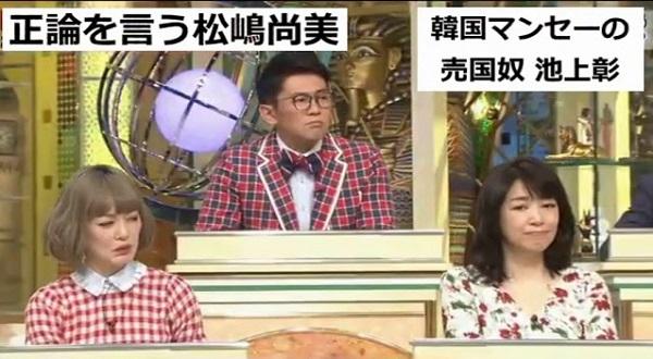松嶋尚美「悪い事してない。日本」→池上彰「3.1運動で韓国を弾圧。文『7500人殺された』」