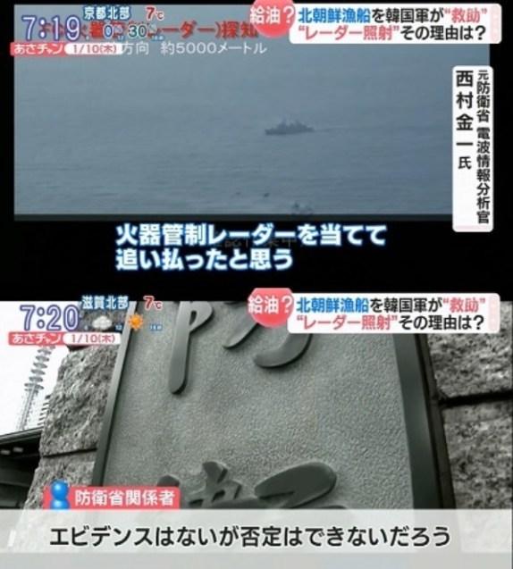 【レーダー照射】防衛省がついに瀬取りの可能性に言及
