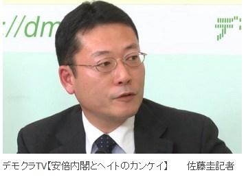 東京新聞の記者の佐藤圭という奴は、キチガイ丸出しの主張を晒している