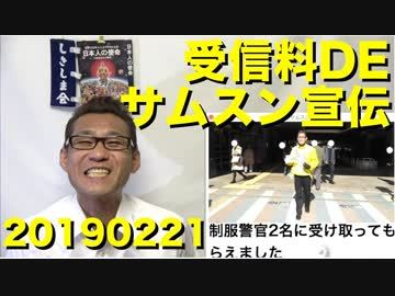 NHKが皆様からの受信料でサムスン新型スマホを1分間も大宣伝20190221