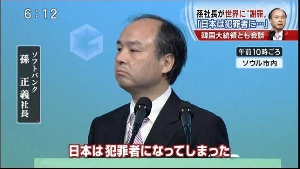 ソフトバンクの孫正義「日本は犯罪者になってしまった。」