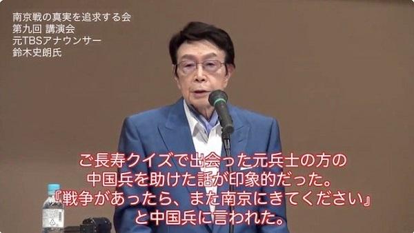 【南京戦の真実】元TBS・鈴木史朗アナ「北京と天津に7年いたが南京事件の話は聞いた事ない」