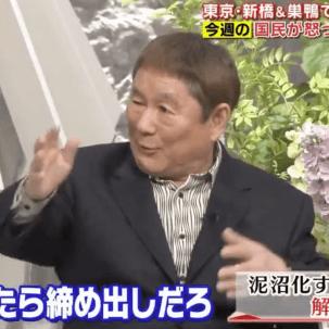 ビートたけし「テレビ局は韓流ドラマを締め出すべきだ!」 断韓! バカヤロー!コノヤロー!