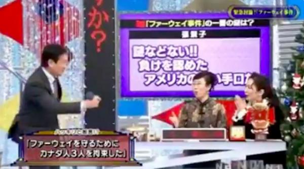 須田慎一郎「ファーウェイを守る為に(中国は)カナダ人を拘束した?」→ 張景子「もちろん!誰が見てもそう!私が言います」