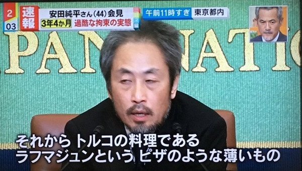 4安田純平が記者会見で話した36のこと